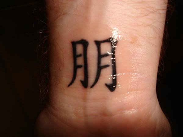 Hey iMore: Let's see your ink!-right-wrist-tat.jpg