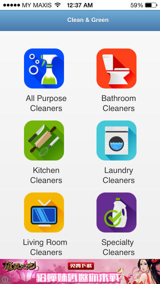 Clean and Green FREE iPhone & iPad App-screen568x568.jpeg