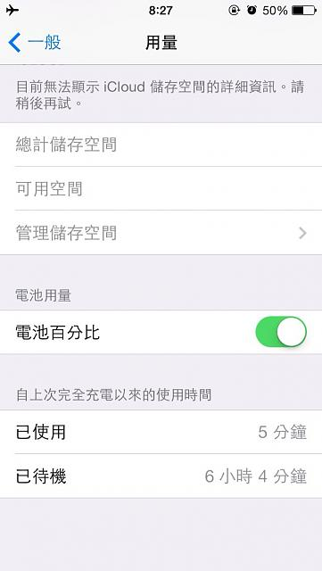 iPhone 5s Battery Life?-2013-12-7-9-38-21.jpg